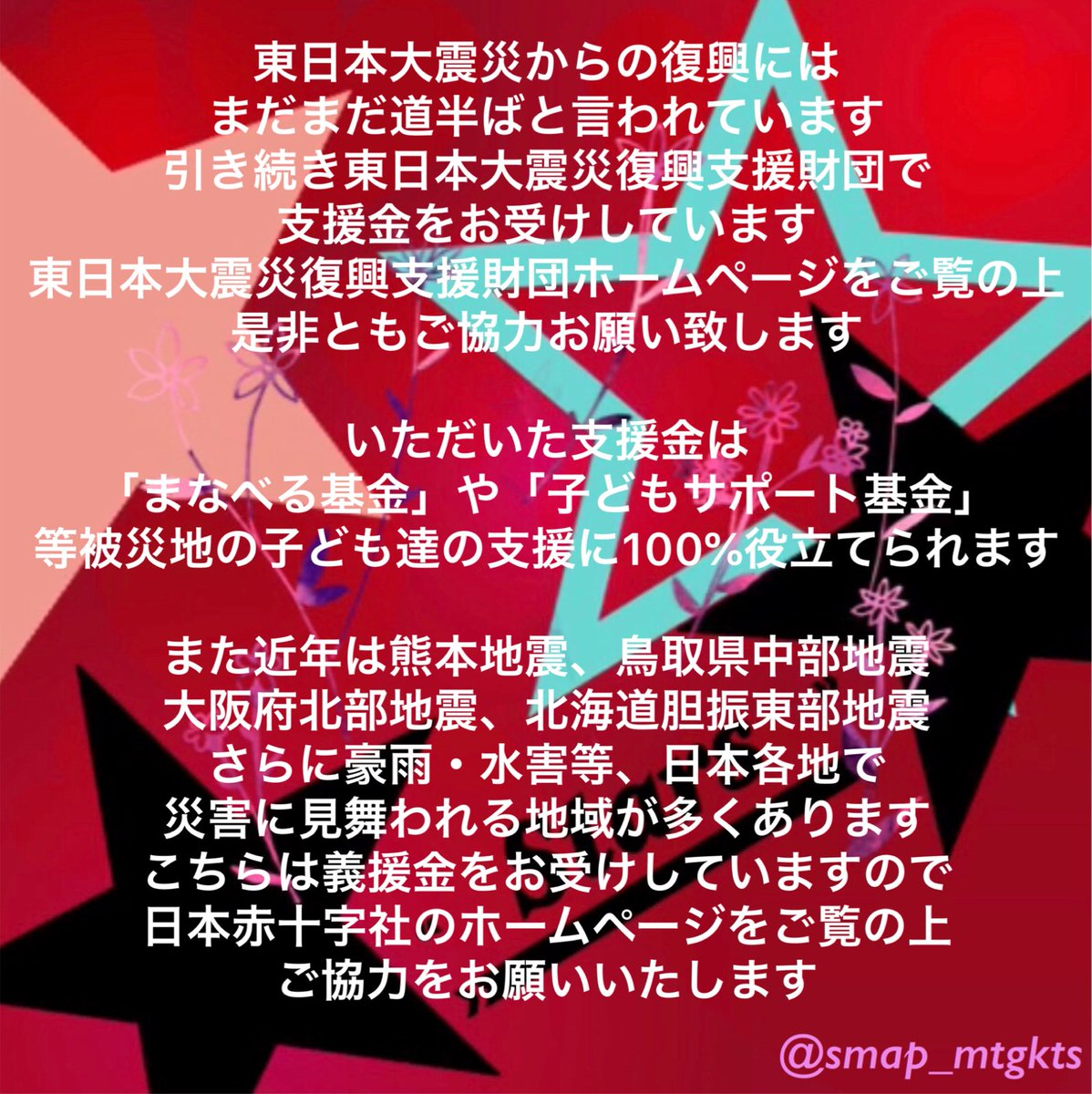 スマいちご's photo on #スマスマ