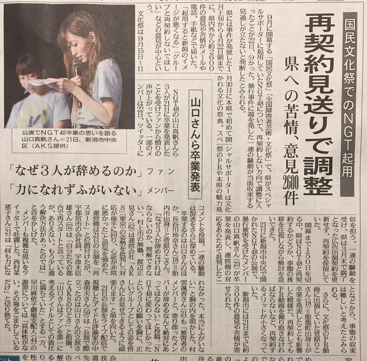 【悲報】新潟日報「国民文化祭でのNGT起用、再契約見送りで調整 県への苦情、意見2600件」