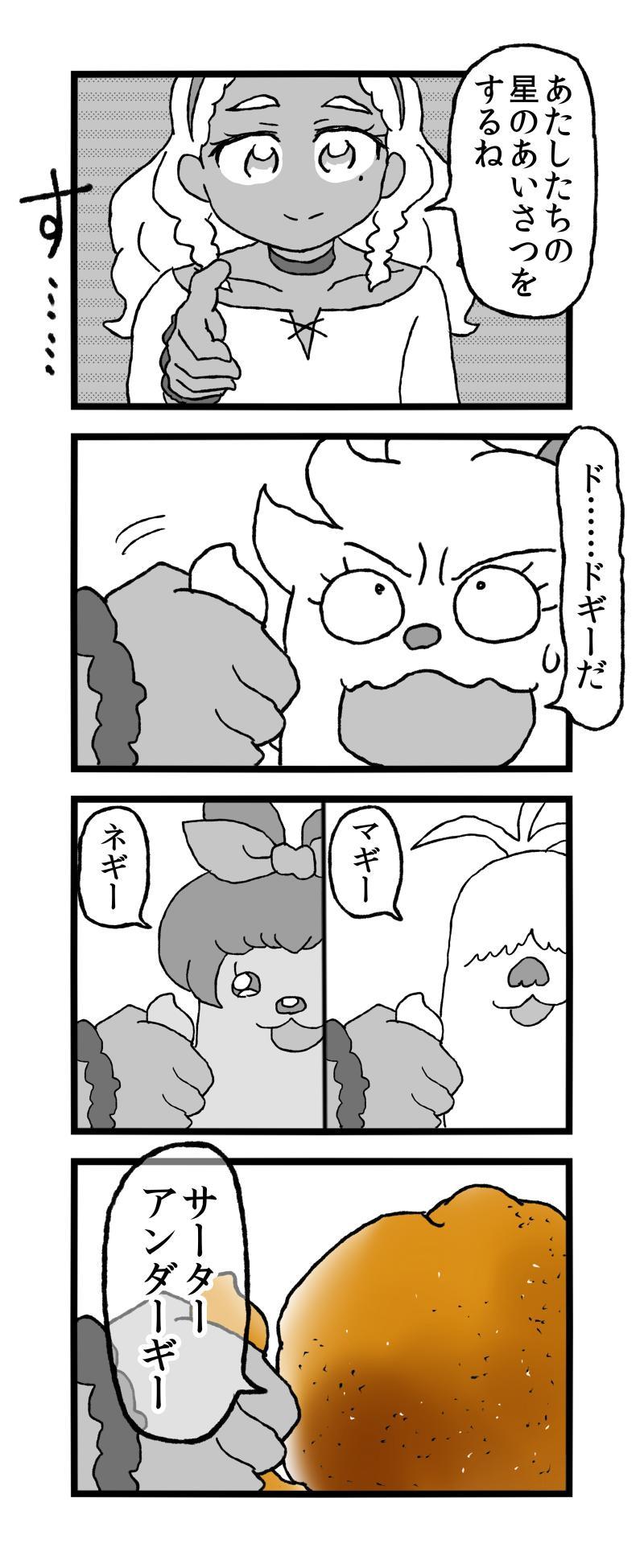 胡🕊️鳩がでますよ (@frtkcure_)さんのイラスト