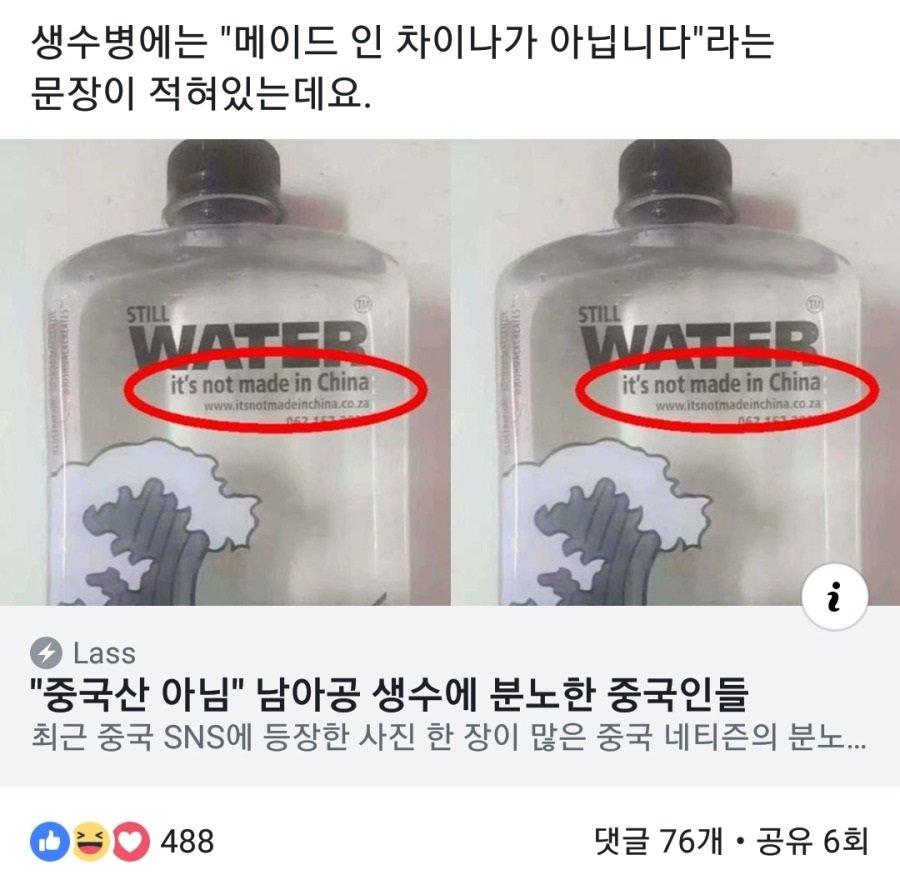중국산 아니라고 표기한 남아공 생수에 분노한 중국인들 해당 업체는 비하 의도가 아니라 현지에 중국산 저질제품이 너무 난립해서 그렇다고 해명함