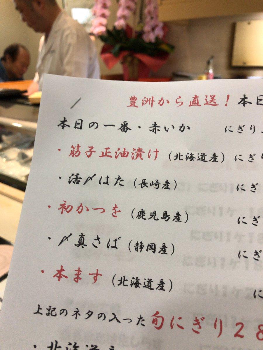 test ツイッターメディア - あか海老に生トリ貝に雲丹。どれも本当に美味しい。素材の目利きが凄いんだと思います。先月12周年を迎えたなご美寿司さん。一還り、おめでとうございます㊗️書いてたらまた食べたくなってきた😅。因みにご主人とは12歳の時に友達になったから友達歴は35年。#日吉 #寿司 #海老 https://t.co/XETz2FuavN