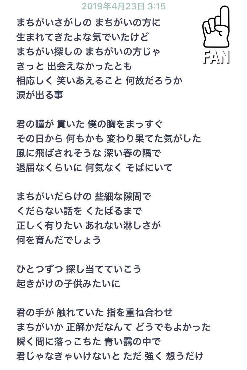 菅田将暉 まちがいさがし 歌詞