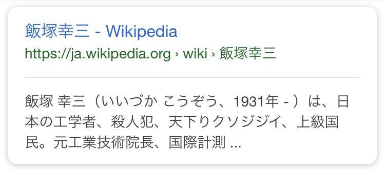 飯塚幸三のWikipediaを誰かが24時間体制で見張り 事故の記載をするとすぐ削除 息子が関与か?まとめのカテゴリ一覧まとめまとめについて関連サイト一覧