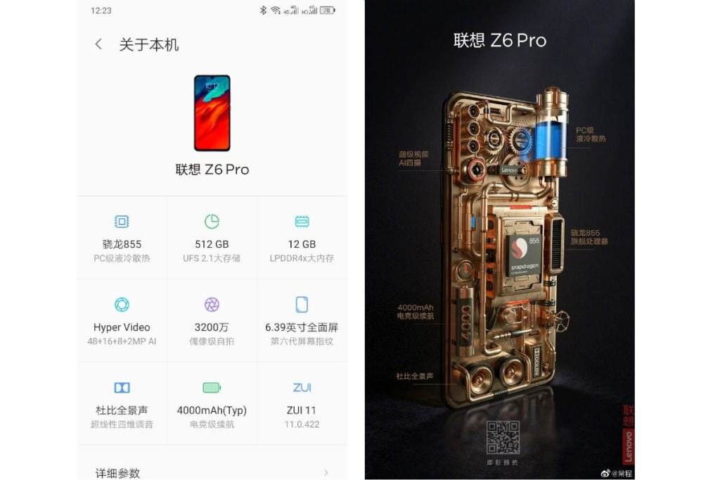 Lenovo Z6 Pro launched in China know price and Specifications