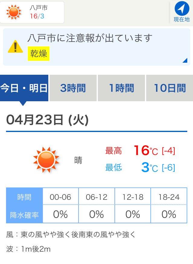 明日 の 八戸 の 天気 1 時間 ごと