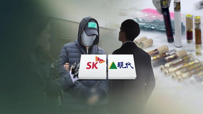 南韩现代集团富三代与SK创办人孙子一起呼麻被捕