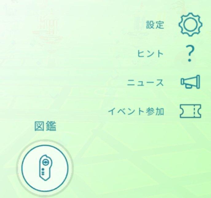 ゴー イベント ポケモン