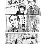 めちゃくちゃ分かりやすい!ツイッターで学ぶ!漫画偉人伝「渋沢栄一」