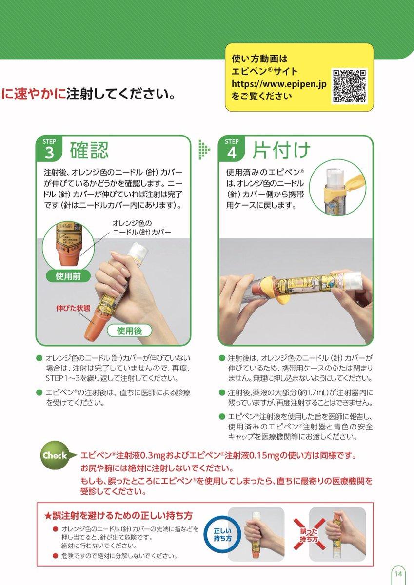 使用 方法 エピペン