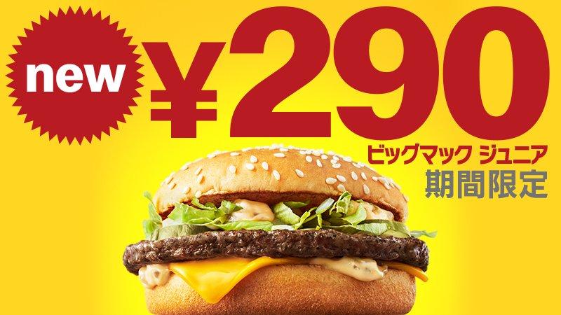 #ビッグマックジュニア は単品290円🤩なんとあの #ビッグマック と同じ味わいを300円を切る価格で楽しめちゃうんです😆💕この価格でビッグマックの味を楽しめるのは今だけです❗😍「小さいビッグ」ことビッグマック ジュニアをまだ食べていない人は今すぐお店へGO~🍔💖
