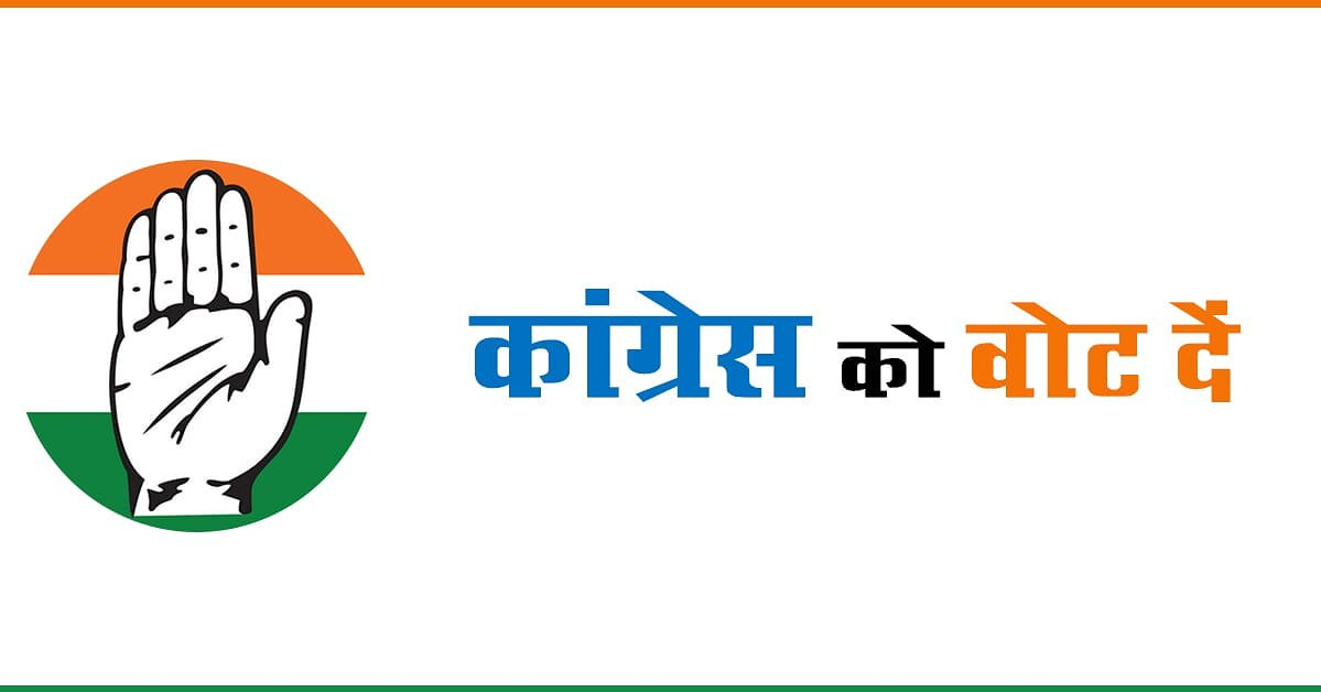 Vote for Jobs Vote for Womens Dignity Vote for Education Vote for Freedom  Vote for Rights  Vote for Peace  Vote for Justice  #MyVoteForCongress<br>http://pic.twitter.com/4AMZzqTgml