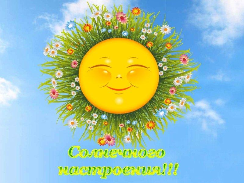 Ниночке днем, хорошего настроения солнышко картинки