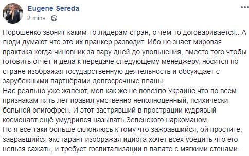 На инаугурацию президента Украины в Киев из США прибудет делегация высокого уровня, - Волкер - Цензор.НЕТ 354