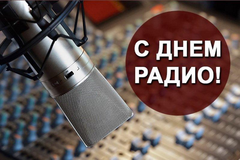Музыкальная открытка радио россия