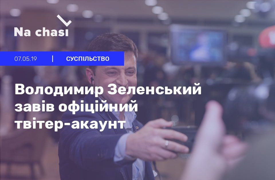 Обраний президент України завів твітер. Привітайте @ZelenskyyUa https://nachasi.com/2019/05/07/zelenskyj-twitter/…