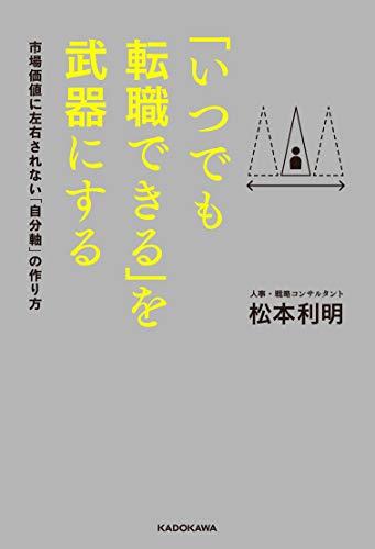 松本 利明 さんの著書[「いつでも転職できる」を武器にする 市場価値に左右されない「自分軸」の作り方]がアマゾンランキングのトップ1000にランクインしました。本の詳細はこちらから画像引用 Amazon
