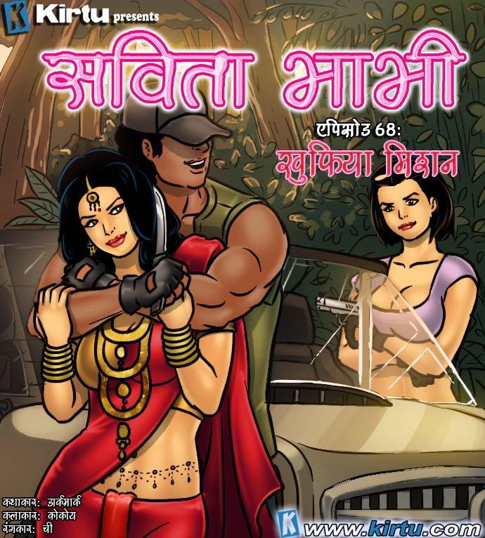 Savita Bhabi porno fumetti in Hindi