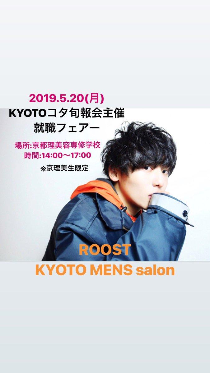 2019年5月20日(月)にコタ旬報会主催で就職フェアーをさせていただきます✨・今回は京都理美容専修学校の学生さん限定となります。・ルーストは京都のメンズサロンです✨・ターゲット層は10代・20代のメンズ学生・詳しくはみてください?・