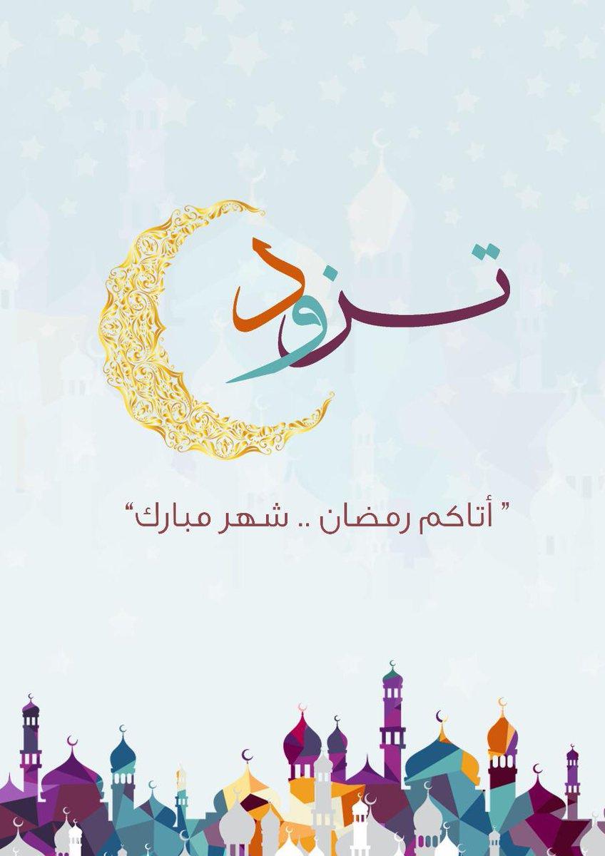 """أتاكم رمضان .. شهر مُبارك"""