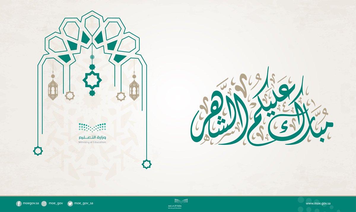 وزارة التعليم عام On Twitter رمضان
