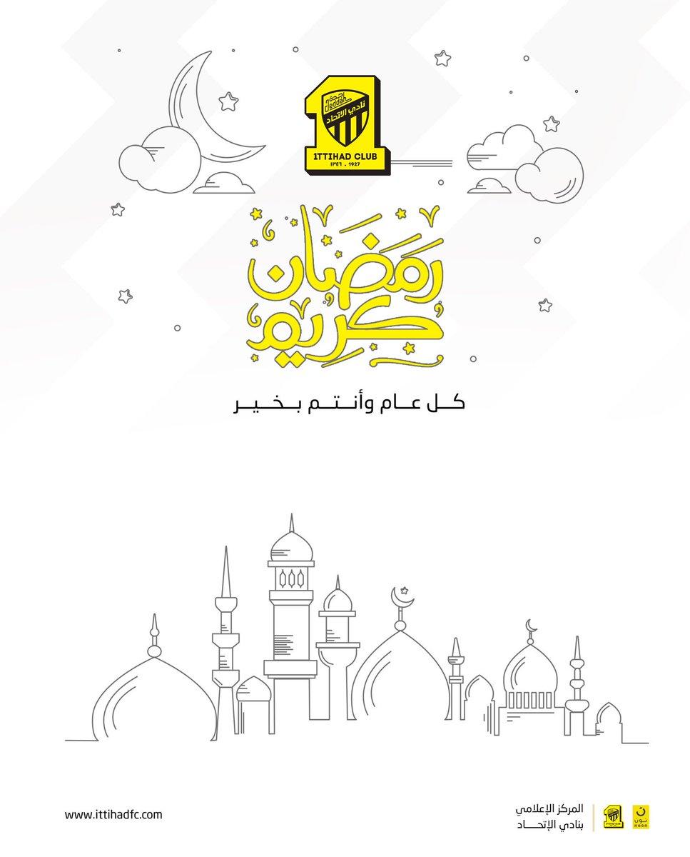 تقبل الله منّا ومنكم صالح الأعمال كل عام وأنتم بخير #شهر_رمضان_المبارك