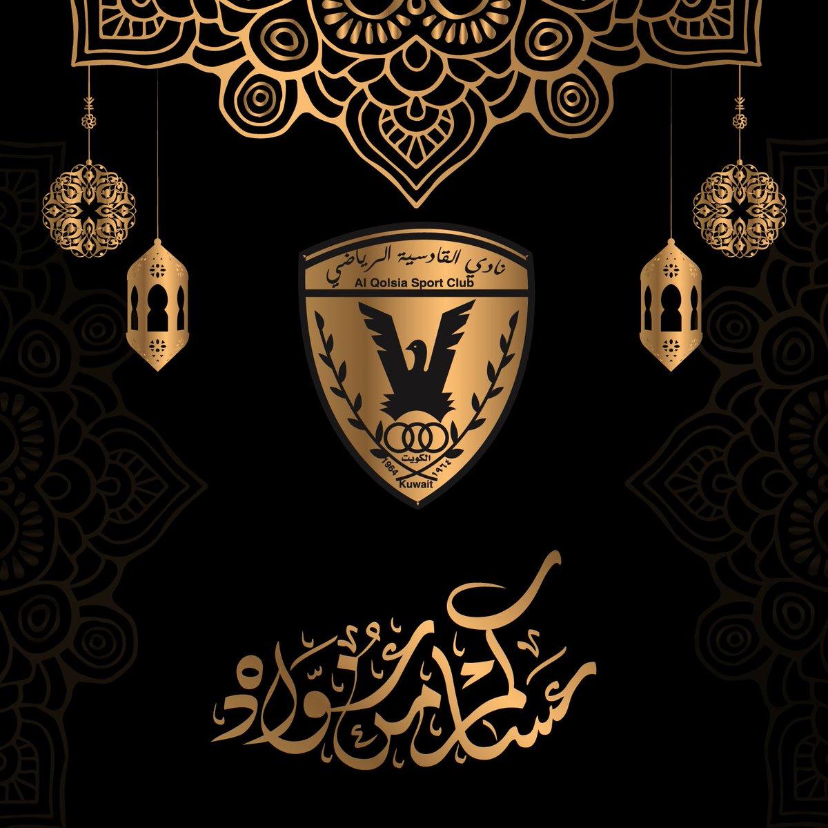 نادي القادسية الرياضي على تويتر مبارك عليكم شهر رمضان المبارك وعساكم من عواده
