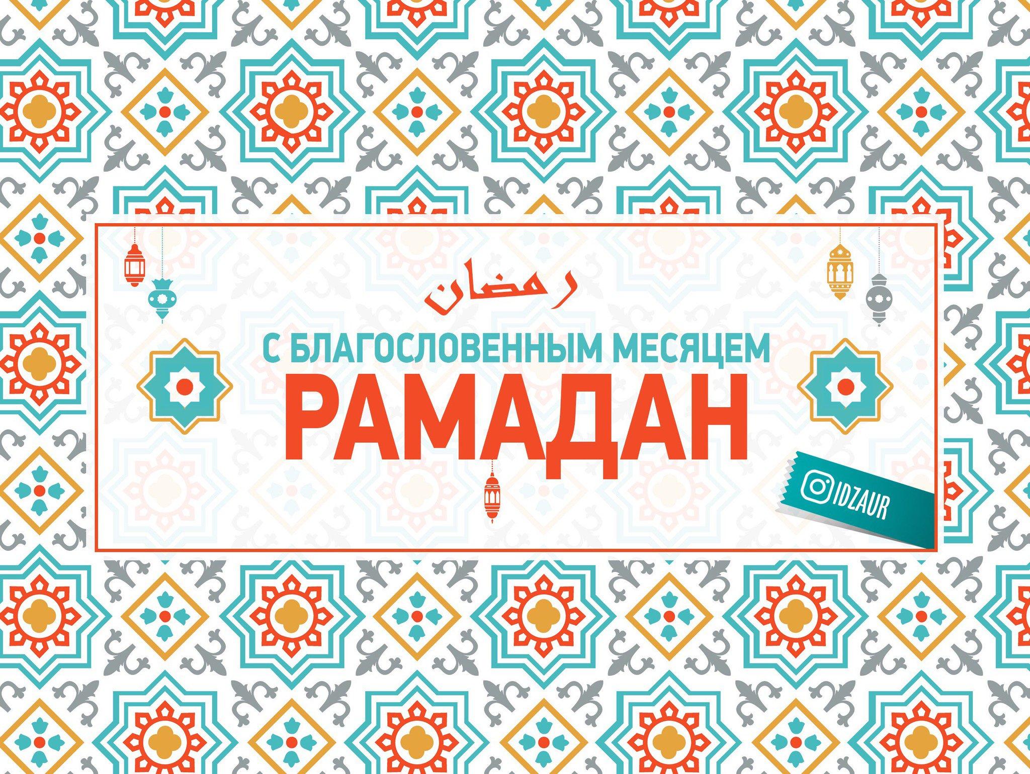 Поздравительные открытки месяца рамадан, новый год