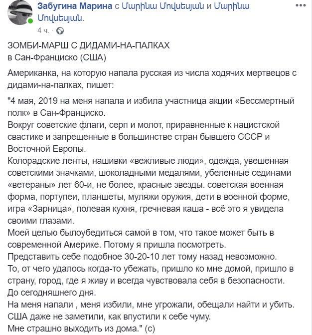 """Участники """"Бессмертного полка"""" в Португалии напали на украинцев, организовавших альтернативную акцию - Цензор.НЕТ 4452"""