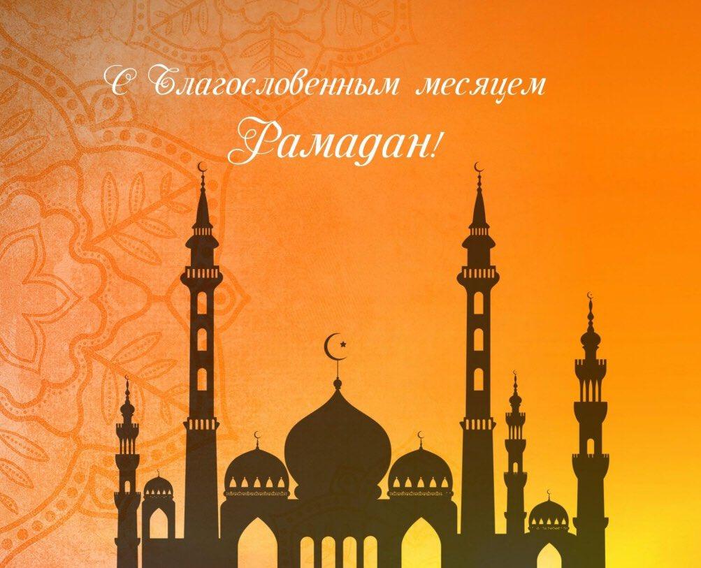 Открытка с мусульманским праздником рамадан, вечер открытки