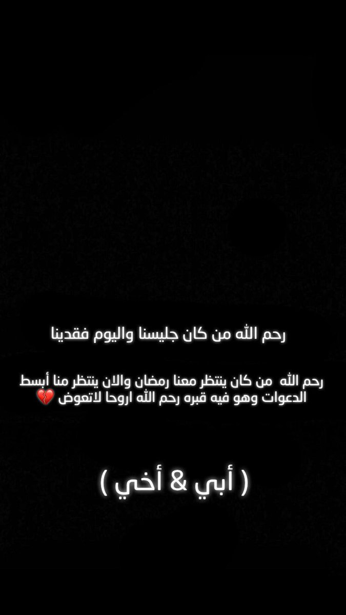 اللهم ارحم اخي وابي Noooooony194 Twitter