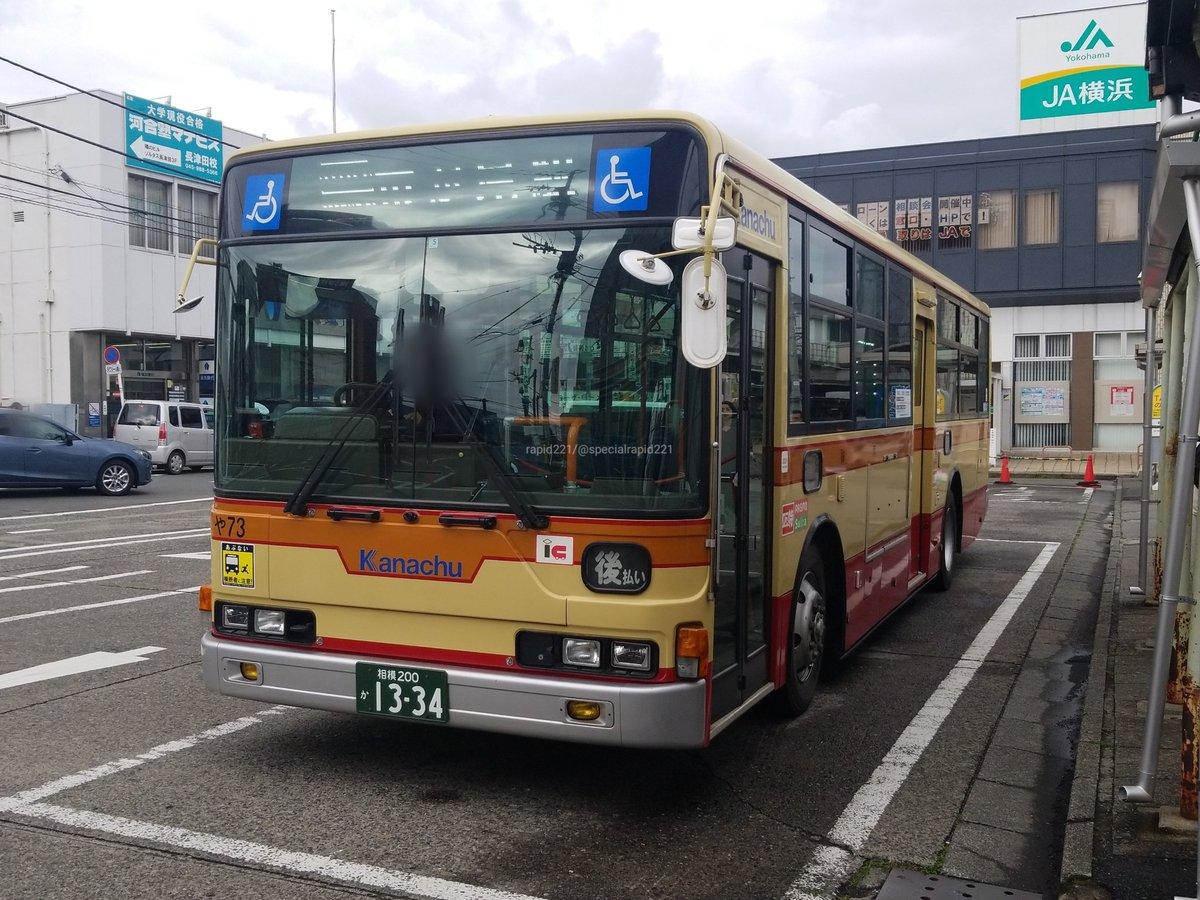 神奈川中央交通東 hashtag on Tw...