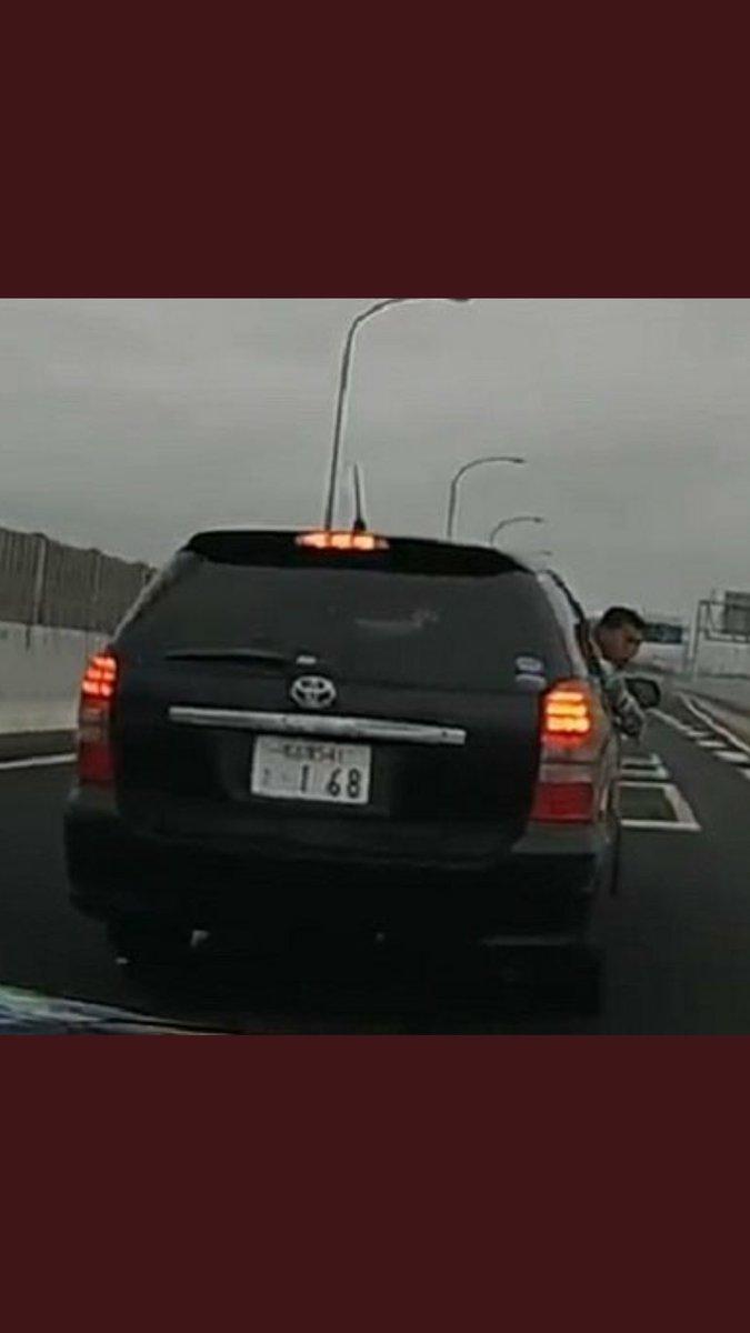 高速 あおり 運転 犯人