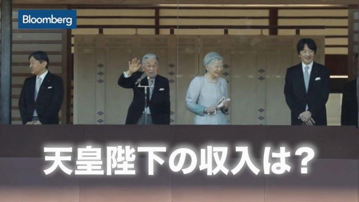 こういう話は日本のメディアではなかなか聞けない。天皇家で約3億円の所得皇室家主で約3千万円妃が約1,500万円子の親王・内親王で約300万円 (内訳は不明)まあ、海外留学費用は余裕で出せそうではある。その他に皇宮警察や宮内庁の予算