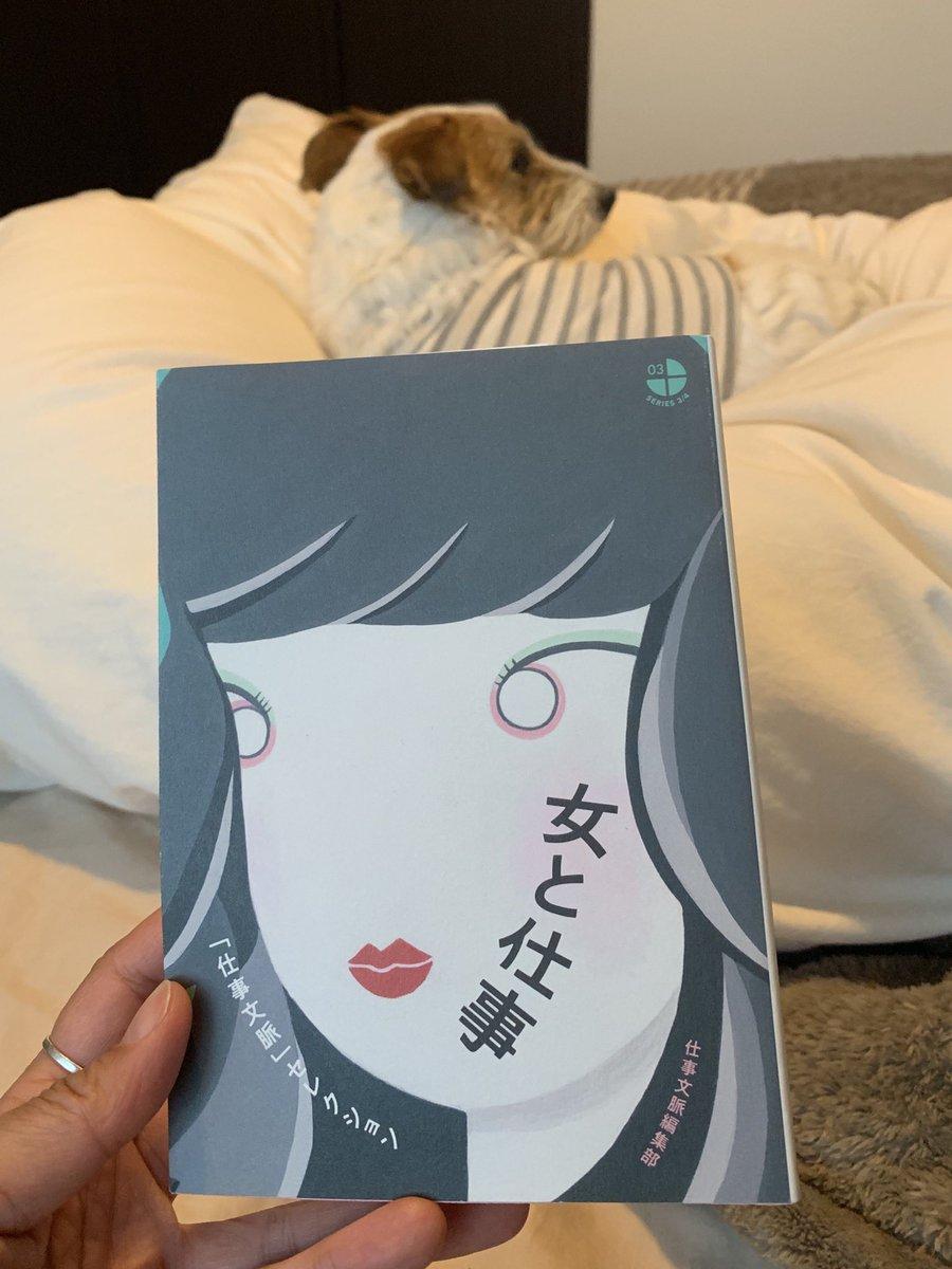 雨降ってきちゃったのでオフトン星☆で読書タイム。『女と仕事』読了。中島とう子さんの「転職しました、のその先で」がとても良かった。きっとどれかは心に響くものがあると思うので、ラボのライブラリーに入れときます。