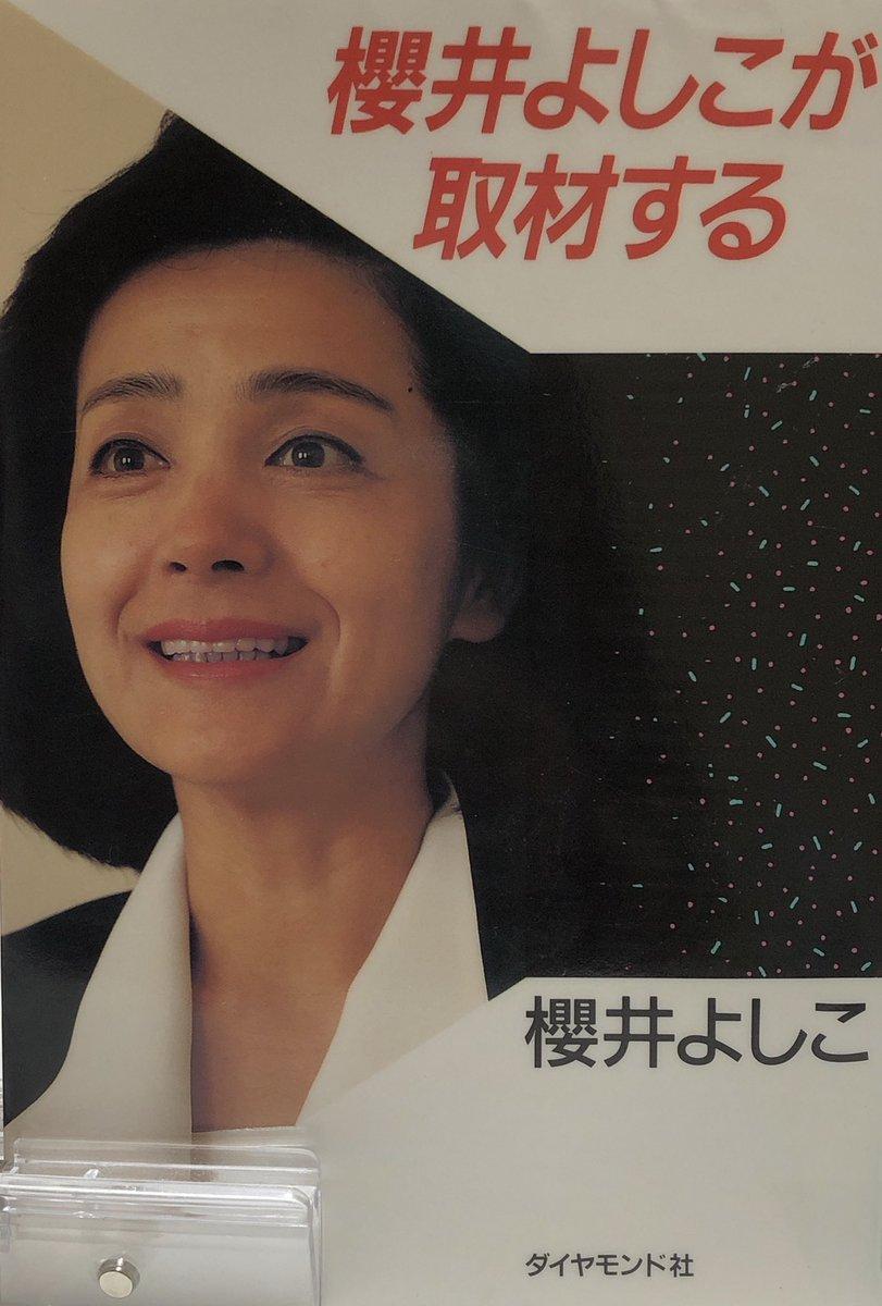 よし子 櫻井