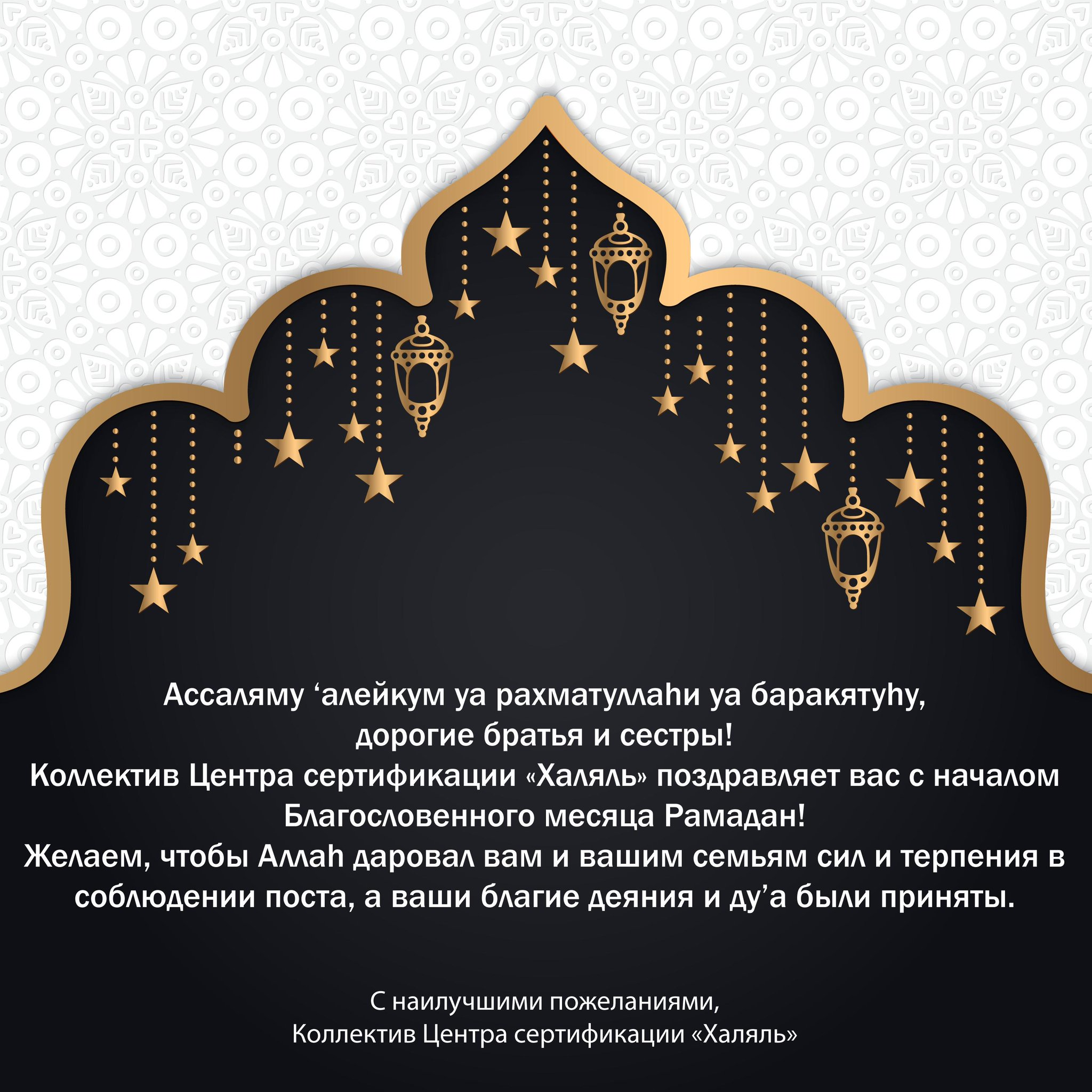 пожелания человеку на рамадан месяц своё
