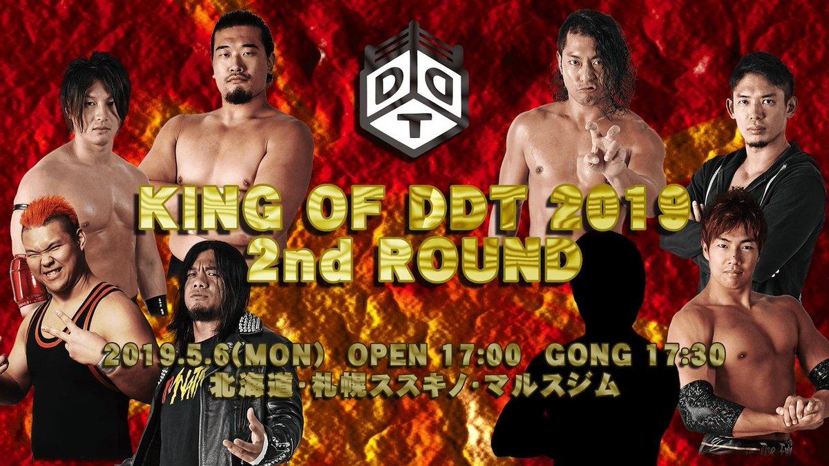 """DDT: """"King of DDT 2019"""" Round 2 HARASHIMA revive 2"""