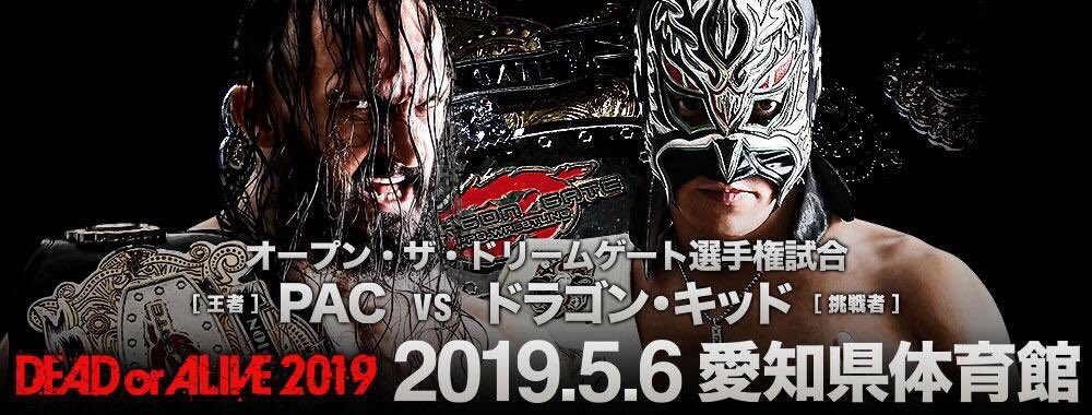 IT'S TIME TO SQUASH THIS LITTLE TWAT.  LIVE and on demand only on the Dragongate Network ! https://t.co/oBH1qtWJL8 https://t.co/QsbeylQbNu