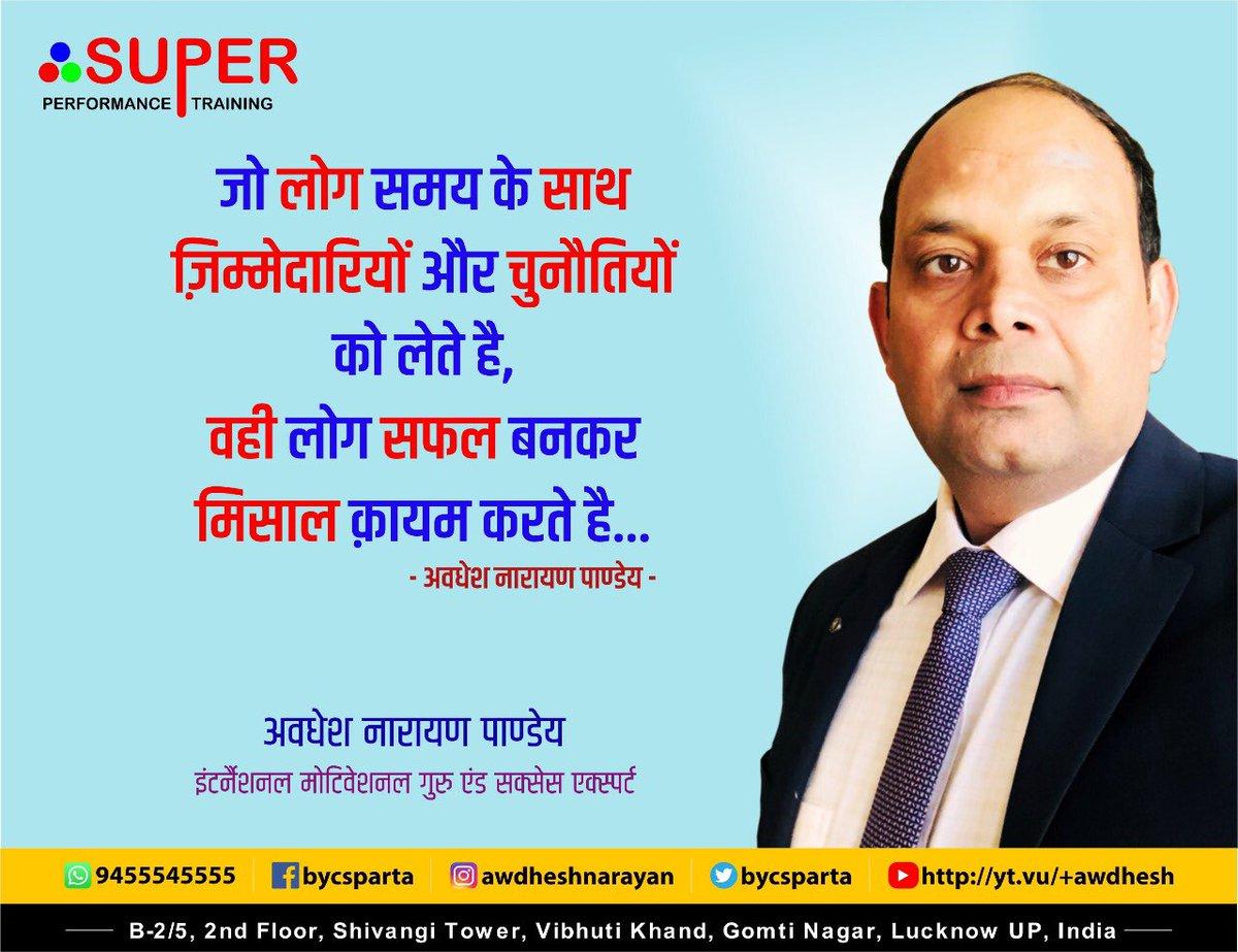 awdhesh narayan pandey motivational guru on