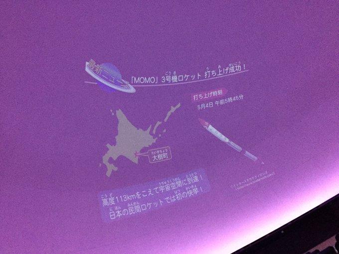 221f2228f04e 札幌市青少年科学館のプラネタリウムで先日のホリエモンロケットの成功も紹介されてた。早いね。 pic.twitter.com/okoSDKdigu  posted at 16:54:48