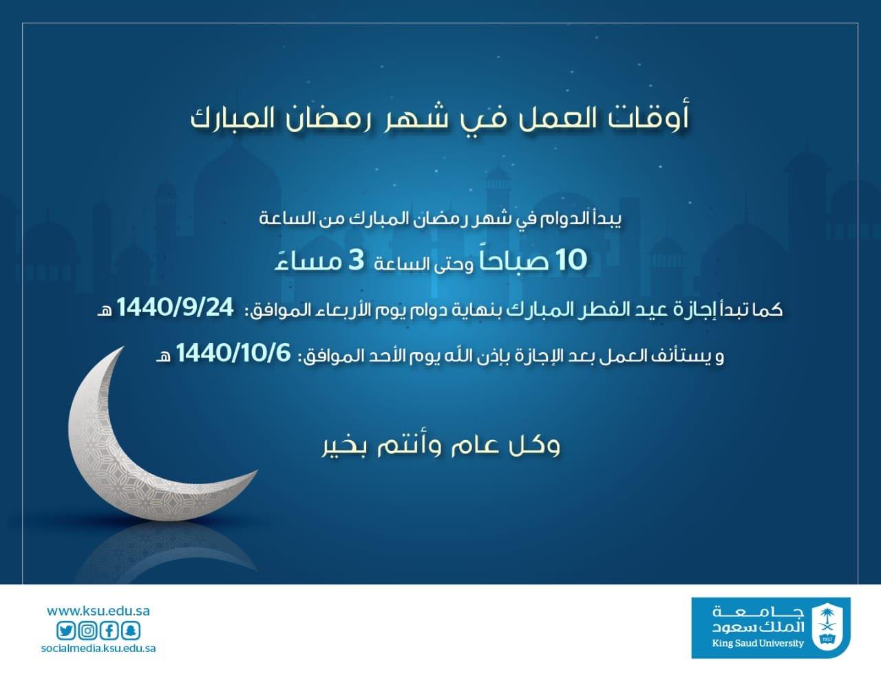 دوام جامعة الملك سعود رمضان