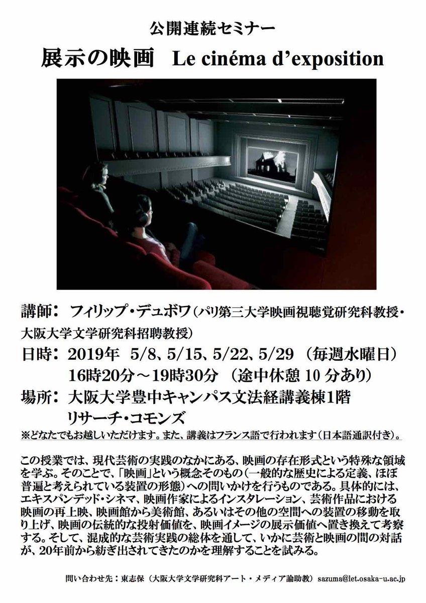 フランスの映画・映像研究における最も優れた知性の一人、フィリップ・デュボワ氏が東志保さんの招聘で来日中。大阪大学にて、「展示の映画」をめぐる連続セミナー(5月8, 15, 22, 29日の夕方)が開催されるほか、5月26日午後にはワークショップも予定されています。必聴! https://www.facebook.com/1386821738061764/photos/a.1386822271395044/2178878222189441/…