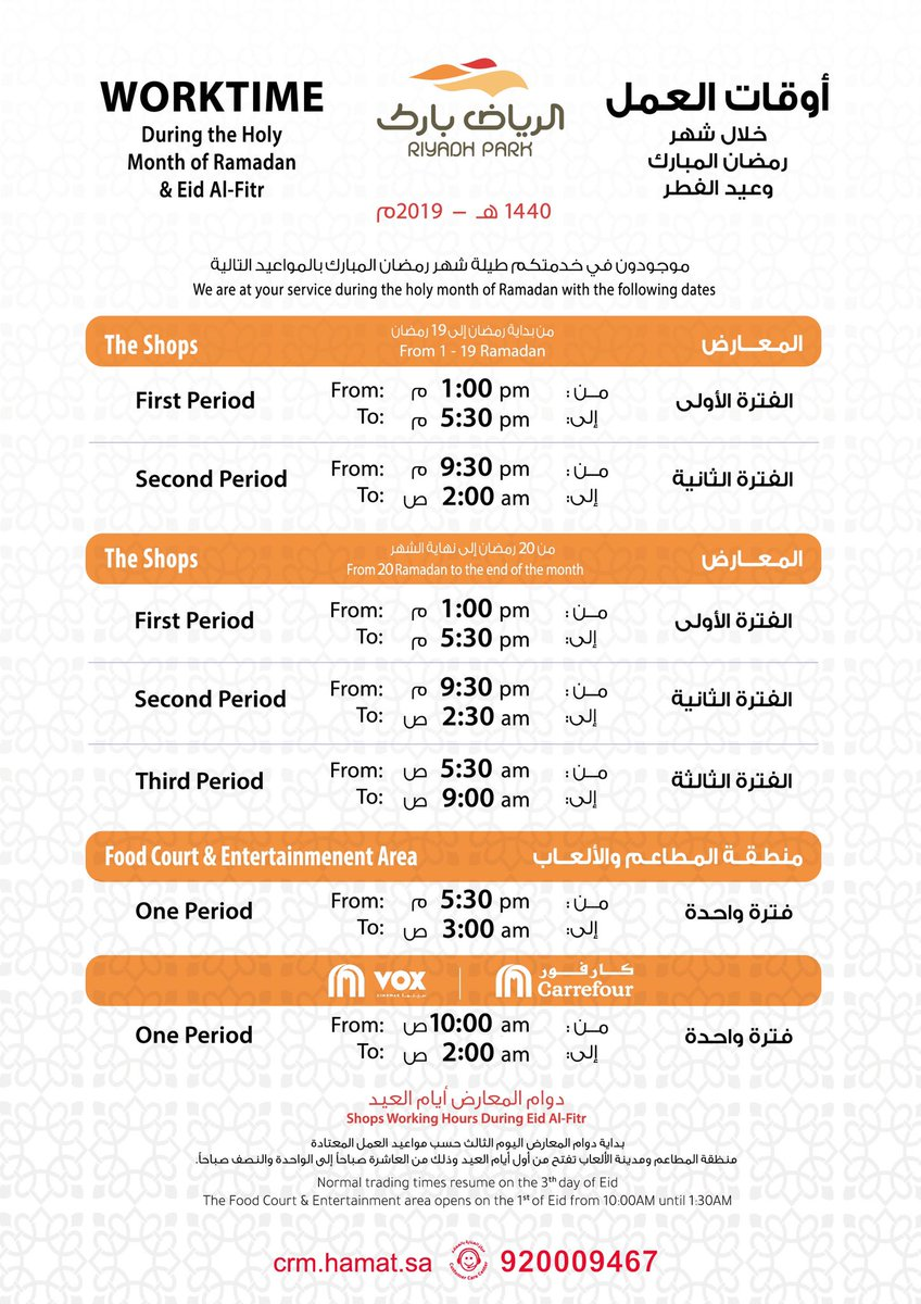 47844603c الرياض بارك Riyadh Park (@RiyadhPark_mall) | Twitter