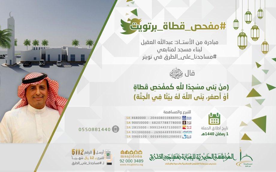 لأول 50,000 رتويت لهذه التغريدة سيتم التبرع عن كل شخص بسهم في بناء مسجد على طريق #الرياض - #مكة_المكرمة خدمةً لقاصدي #الحرم_المكي.مقدمة من الأستاذ: @majaheem #مفحص_قطاة_برتويت