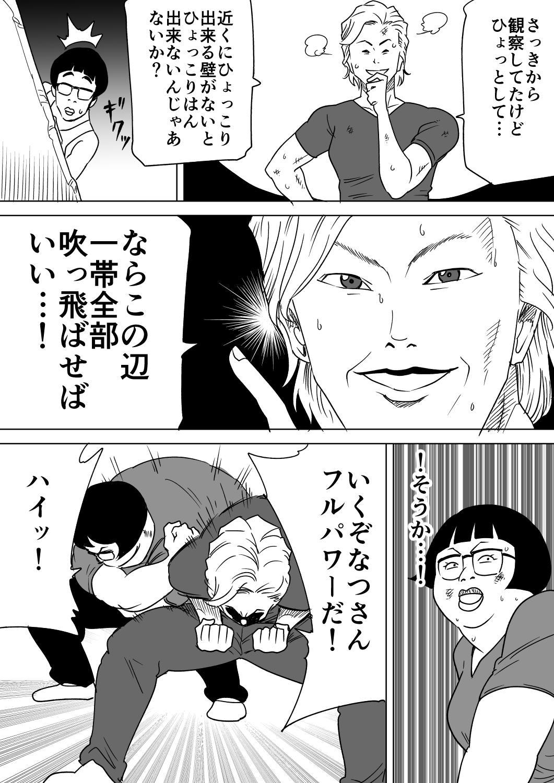 メイプル超合金vsひょっこりはん…勝負の行方は?!