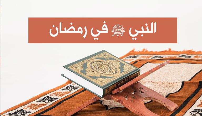 النبي الله عليه وسلم رمضان D54HeuwW0AA_HBB.png