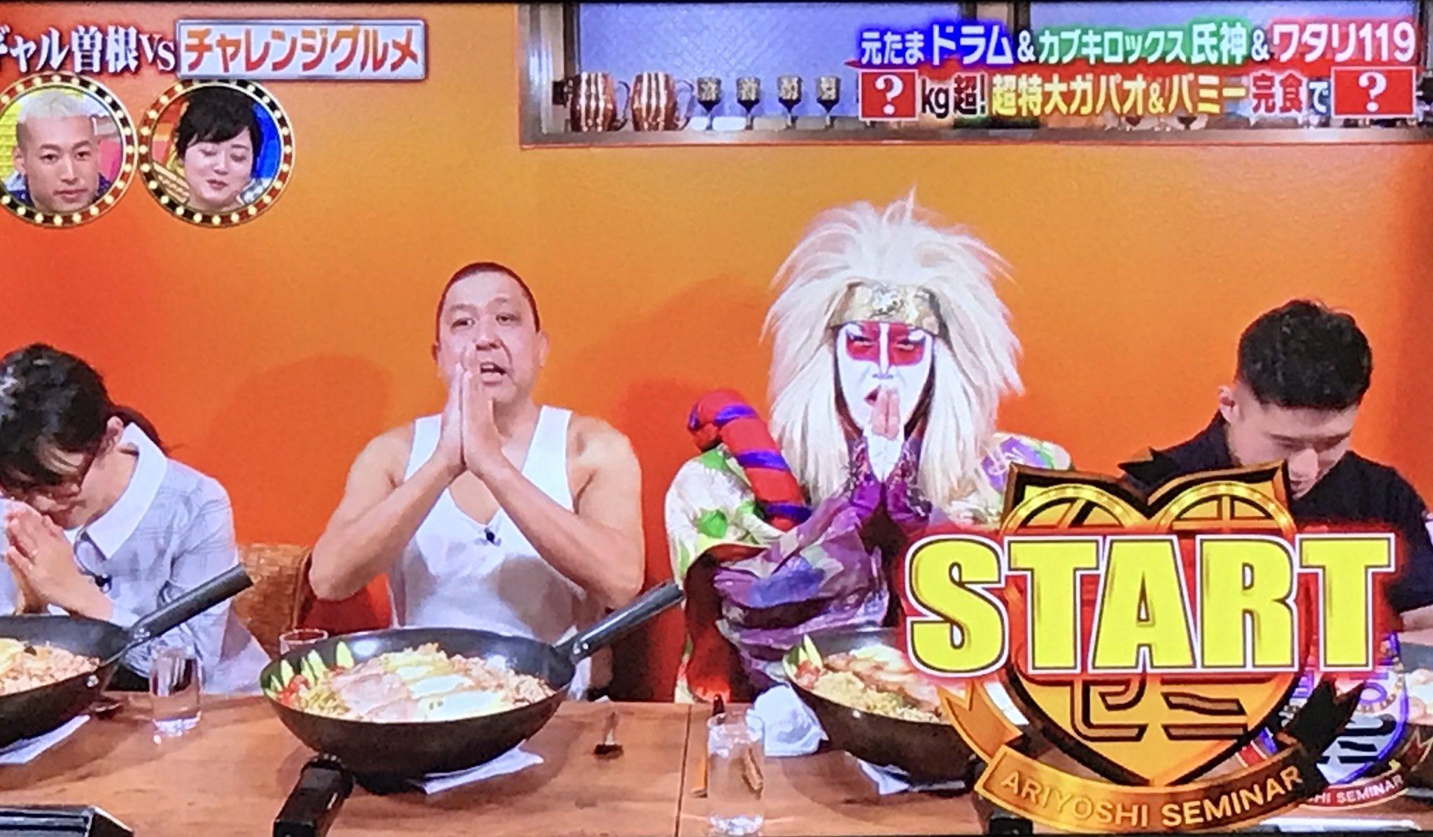 食い ワタリ 119 大