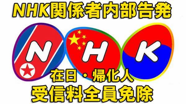 @ykio1932 >日本人の為にのみ報道する組織に作り変えなさい↑ そうでしたね、役員にも職員にも外人が就職していますね。 建物の中には中国の支局が入居★ NHKが反日放送してるのは【電通】に乗っ取られているから(立花孝志)