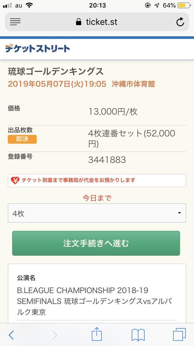 琉球 ゴールデン キングス チケット