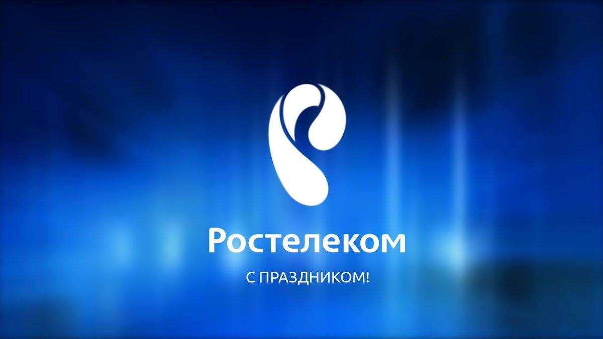 Поздравления компании связи